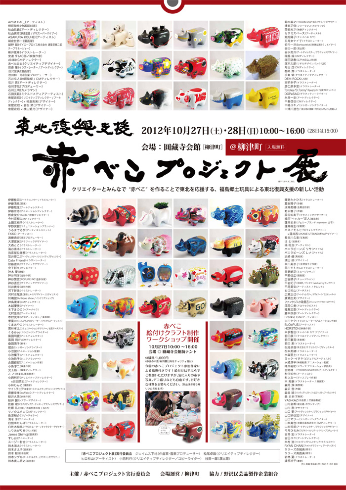 柳津版-ポスター