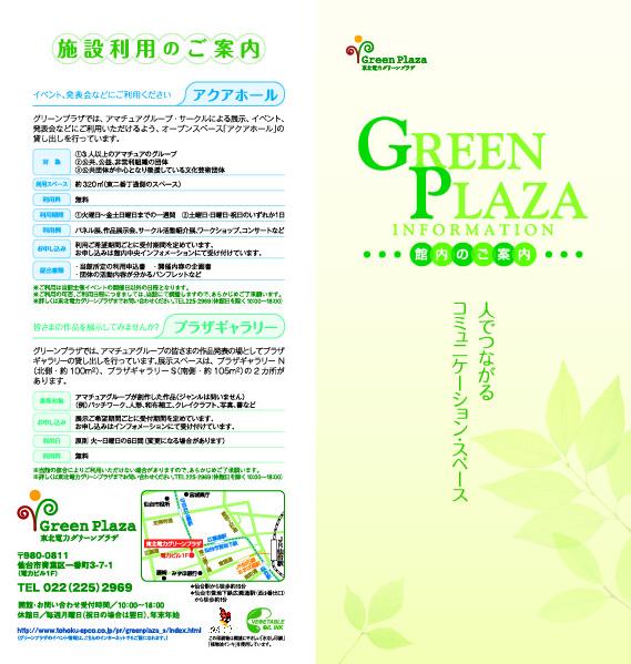 greenplaza