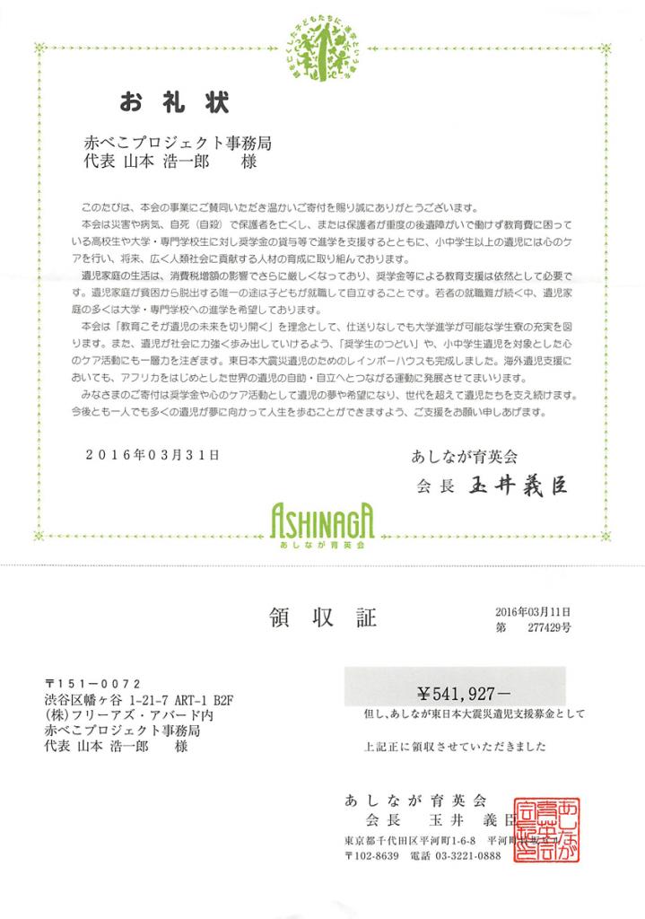 ashinaga20160311