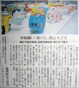 akabeko_asahi907